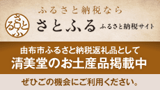 Introduction of the Yufu-shi return favor product to give up when it is a hometown tax site